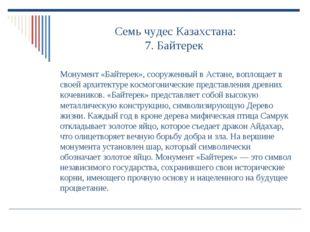 Семь чудес Казахстана: 7. Байтерек Монумент «Байтерек», сооруженный в Астане,