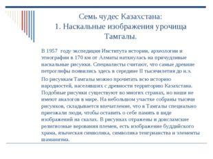 Семь чудес Казахстана: 1. Наскальные изображения урочища Тамгалы. В 1957 году