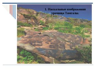 1. Наскальные изображения урочища Тамгалы.