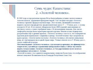 Семь чудес Казахстана: 2. «Золотой человек». В 1969 году в ходе раскопок кург