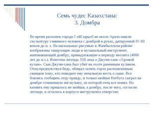Семь чудес Казахстана: 3. Домбра Во время раскопок города Қойқырылған около А
