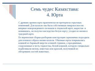 Семь чудес Казахстана: 4. Юрта С древних времен юрта практически не претерпел