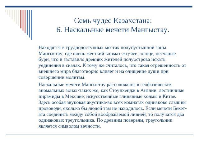 Семь чудес Казахстана: 6. Наскальные мечети Мангыстау. Находятся в труднодост...