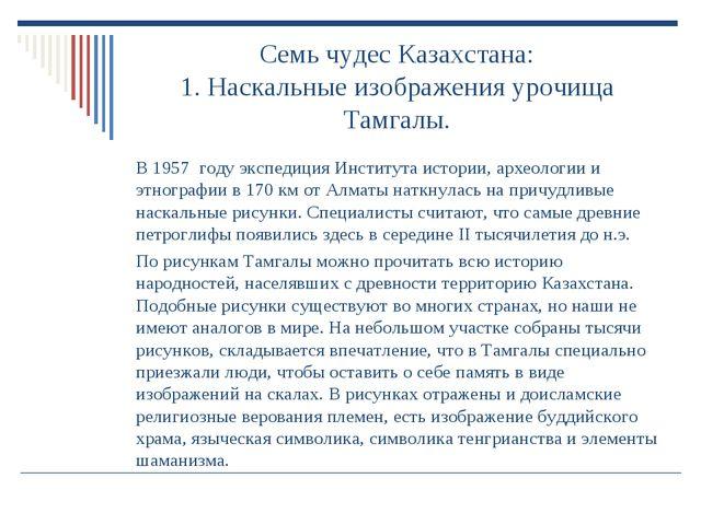 Семь чудес Казахстана: 1. Наскальные изображения урочища Тамгалы. В 1957 году...