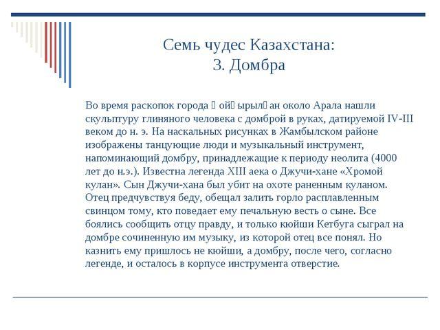 Семь чудес Казахстана: 3. Домбра Во время раскопок города Қойқырылған около А...