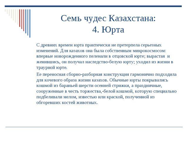 Семь чудес Казахстана: 4. Юрта С древних времен юрта практически не претерпел...