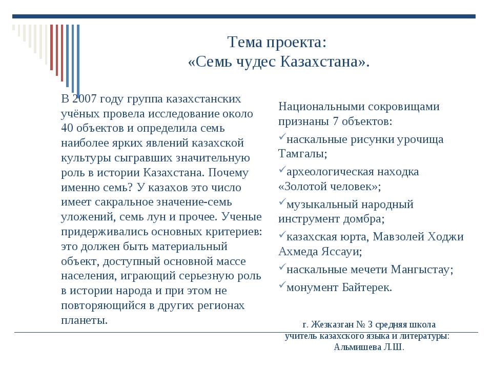 Тема проекта: «Семь чудес Казахстана». В 2007 году группа казахстанских учёны...