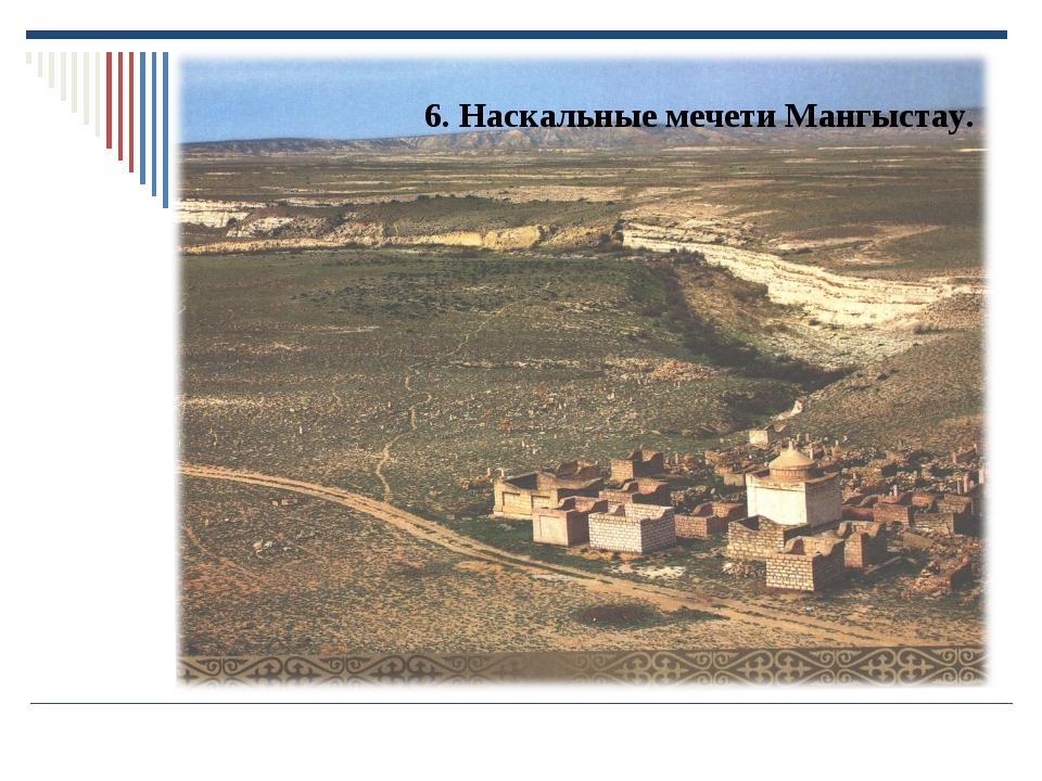 6. Наскальные мечети Мангыстау.