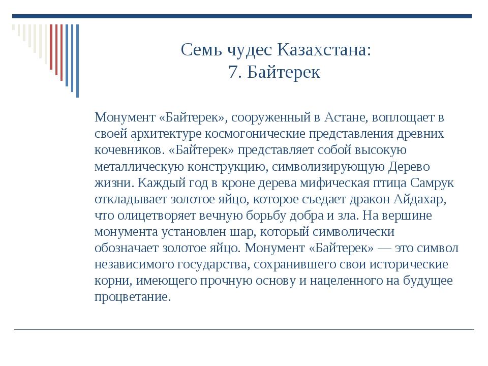 Семь чудес Казахстана: 7. Байтерек Монумент «Байтерек», сооруженный в Астане,...