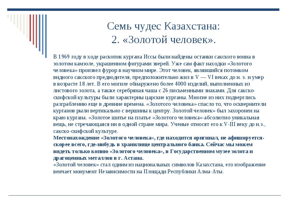 Семь чудес Казахстана: 2. «Золотой человек». В 1969 году в ходе раскопок кург...
