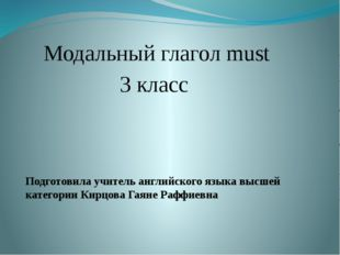 Подготовила учитель английского языка высшей категории Кирцова Гаяне Раффиевн