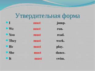 Утвердительная форма I must jump. We must run. You must read. They must work.