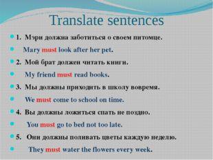 Translate sentences 1. Мэри должна заботиться о своем питомце. Mary must look