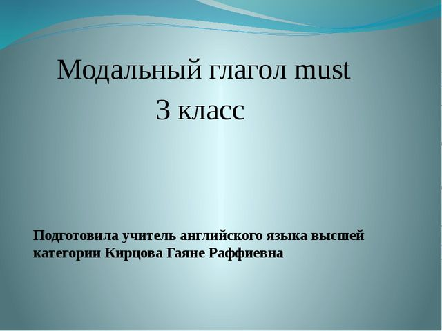 Подготовила учитель английского языка высшей категории Кирцова Гаяне Раффиевн...