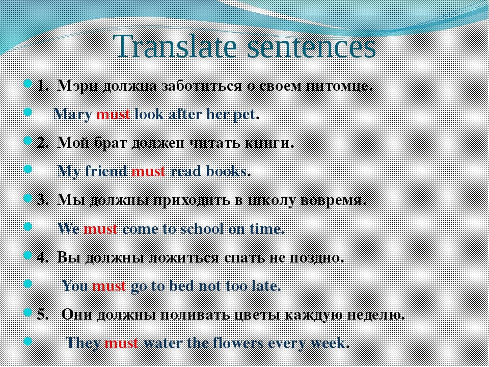 Translate sentences 1. Мэри должна заботиться о своем питомце. Mary must look...
