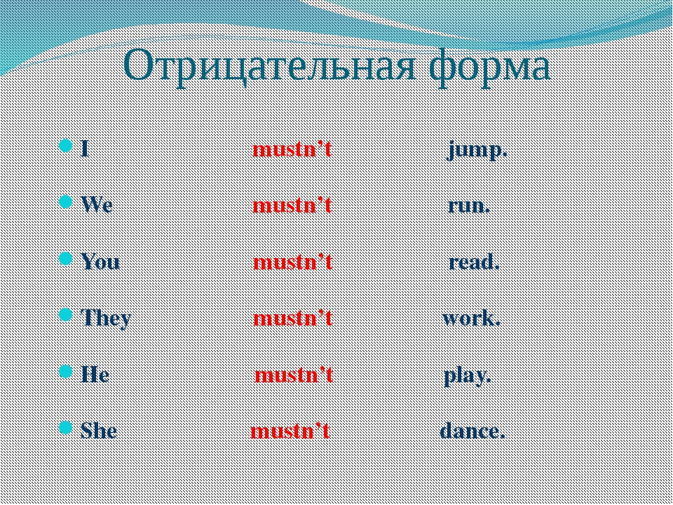 Отрицательная форма I mustn't jump. We mustn't run. You mustn't read. They mu...
