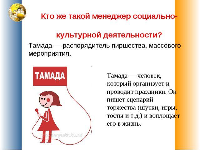 Кто же такой менеджер социально- культурной деятельности? Тамада — распоряди...
