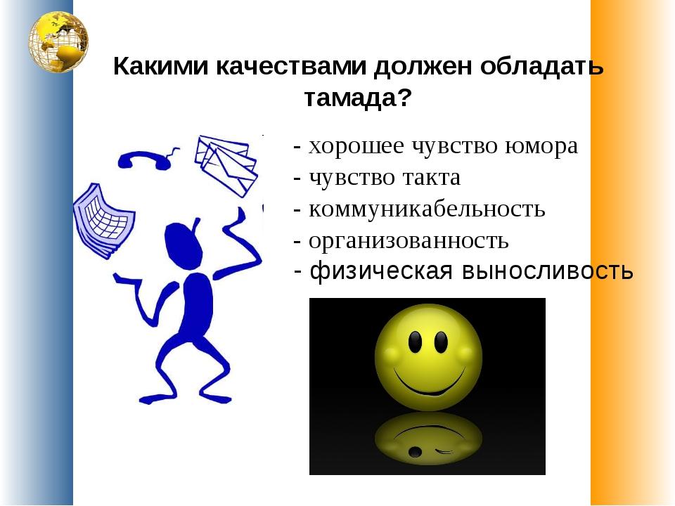 Какими качествами должен обладать тамада? - хорошее чувство юмора - чувство т...