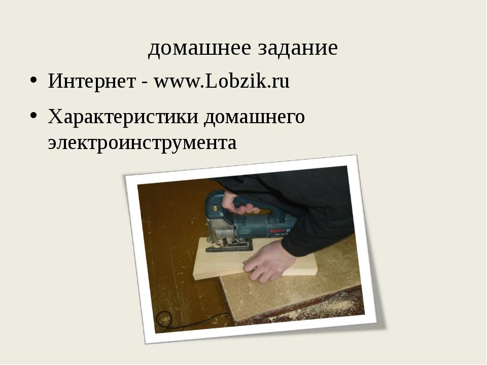 домашнее задание Интернет - www.Lobzik.ru Характеристики домашнего электроинс...