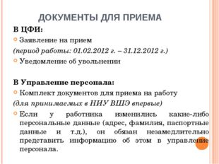 ДОКУМЕНТЫ ДЛЯ ПРИЕМА В ЦФИ: Заявление на прием (период работы: 01.02.2012 г.