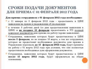 СРОКИ ПОДАЧИ ДОКУМЕНТОВ ДЛЯ ПРИЕМА С 01 ФЕВРАЛЯ 2012 ГОДА Для приема сотрудни