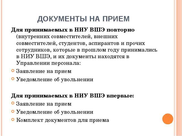 ДОКУМЕНТЫ НА ПРИЕМ Для принимаемых в НИУ ВШЭ повторно (внутренних совместител...