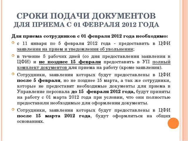 СРОКИ ПОДАЧИ ДОКУМЕНТОВ ДЛЯ ПРИЕМА С 01 ФЕВРАЛЯ 2012 ГОДА Для приема сотрудни...