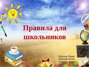Правила для школьников Воронов Роман Воронов Артём Гонсалес Давид