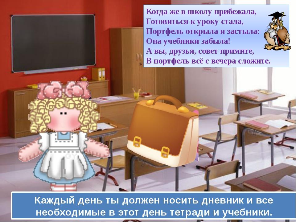 Когда же в школу прибежала, Готовиться к уроку стала, Портфель открыла и заст...