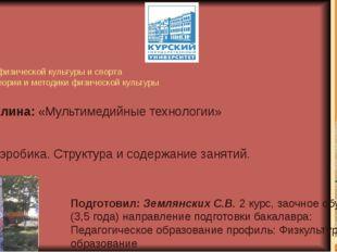 Дисциплина: «Мультимедийные технологии» Факультет физической культуры и спорт