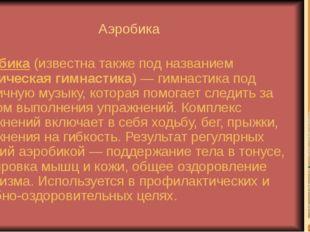 Аэробика Аэробика (известна также под названием ритмическая гимнастика)— гим