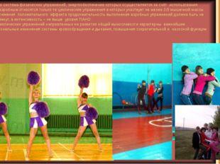 Аэробика – это система физических упражнений, энергообеспечение которых осуще