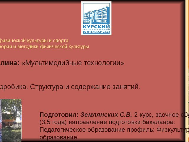 Дисциплина: «Мультимедийные технологии» Факультет физической культуры и спорт...