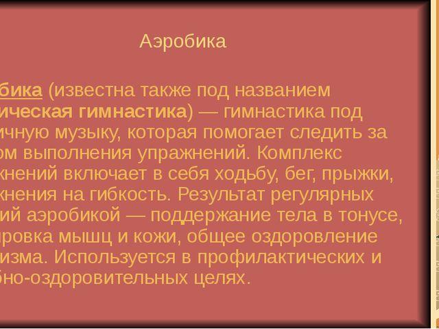 Аэробика Аэробика (известна также под названием ритмическая гимнастика)— гим...