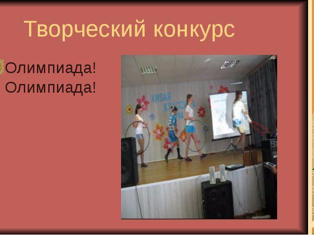 Творческий конкурс Олимпиада! Олимпиада!