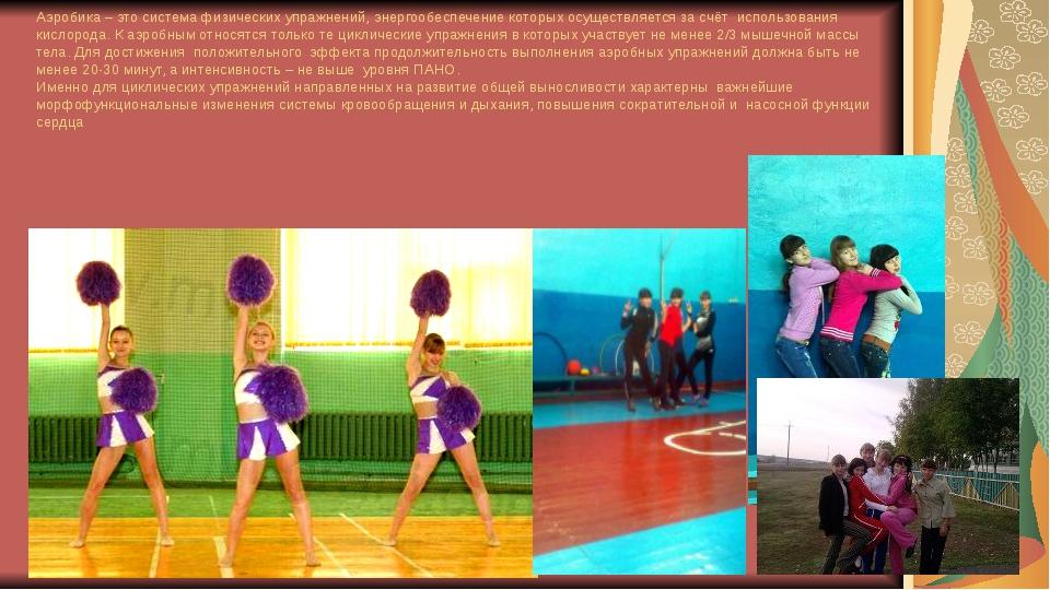 Аэробика – это система физических упражнений, энергообеспечение которых осуще...