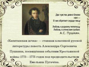 «Капитанская дочка» — ставшая классикой русской литературы повесть Александра