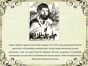 Вера в доброго царя всегда жила в народе. И в 1773 году на далеких берегах ре