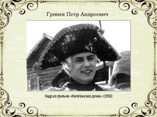Гринев Петр Андреевич Кадр из фильма «Капитанская дочка» (1958)