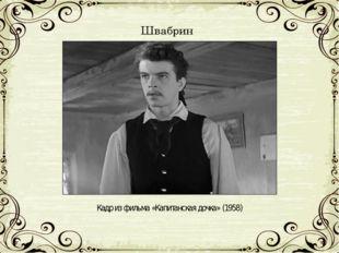Швабрин Кадр из фильма «Капитанская дочка» (1958)