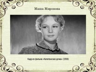Маша Миронова Кадр из фильма «Капитанская дочка» (1958)