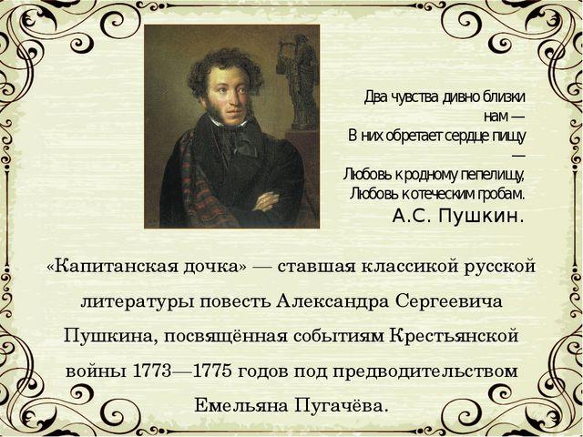 «Капитанская дочка» — ставшая классикой русской литературы повесть Александра...