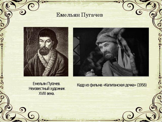 Емельян Пугачев Емельян Пугачев. Неизвестный художник XVIII века. Кадр из фил...