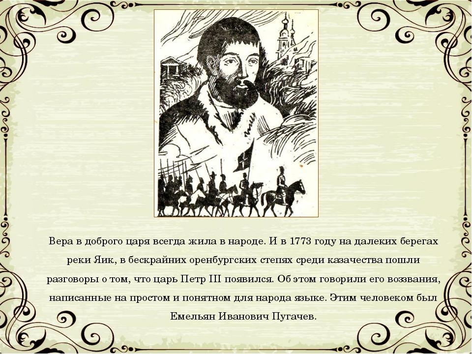 Вера в доброго царя всегда жила в народе. И в 1773 году на далеких берегах ре...