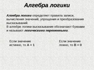 Алгебра логики Алгебра логики определяет правила записи, вычисления значений,