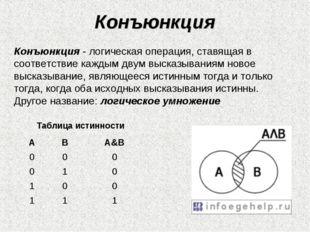 Конъюнкция Конъюнкция - логическая операция, ставящая в соответствие каждым д