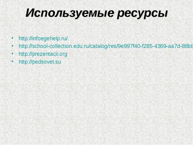 Используемые ресурсы http://infoegehelp.ru/ http://school-collection.edu.ru/c...
