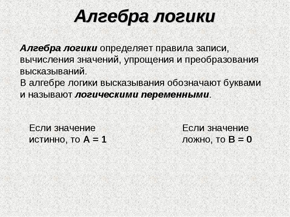 Алгебра логики Алгебра логики определяет правила записи, вычисления значений,...