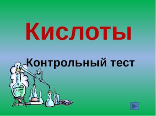 HNO2 Азотная кислота Азотистая кислота Угольная кислота 3