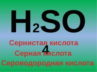 H2CO3 Угольная кислота Серная кислота Кремниевая кислота 0